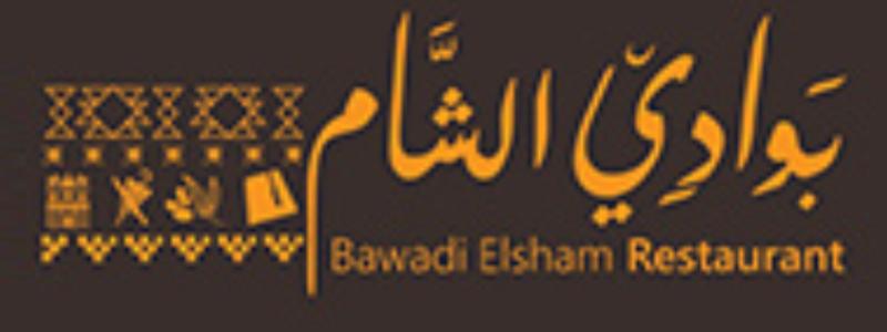 بوادي الشام