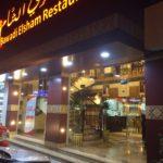 Bwadi El-Sham Resturant, Salwa Road