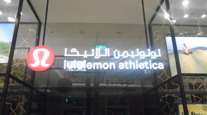 LULUEMON, Mall of Qatar